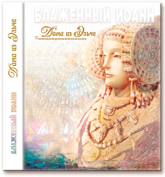 Libro o impreso - Dama de Elche